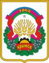 Герб Крымска